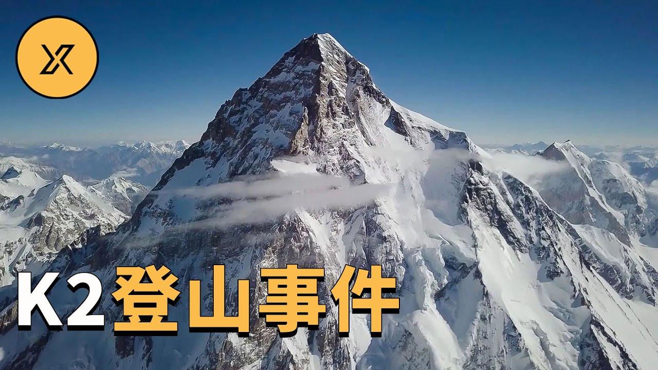 K2喬戈里峰登山事件,世界最難攀登高峰上發生的故事