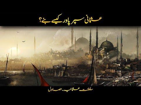 The Ottoman Empire Season 01 Complete | Faisal Warraich
