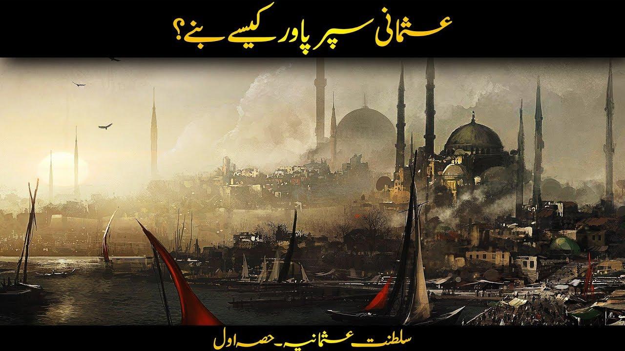 Download The Ottoman Empire Season 01 Complete   Faisal Warraich