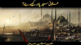 The Ottoman Empire Season 01 Complete | Faisal Warraich