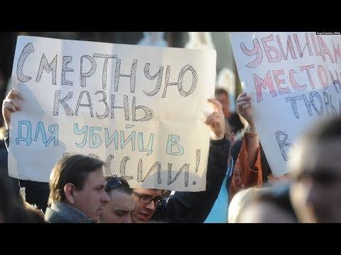 Могут ли в России восстановить смертную казнь