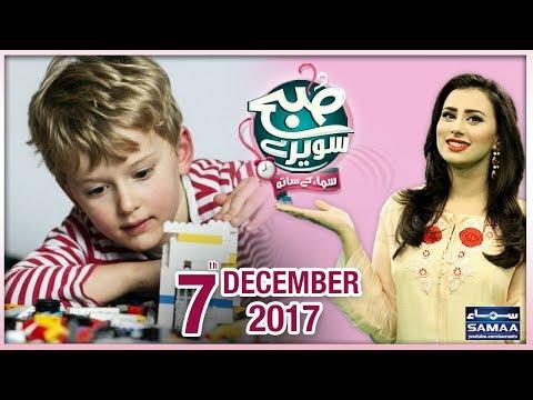 Subah Saverey Samaa Kay Saath - SAMAA TV - Madiha Naqvi - 07 Dec 2017