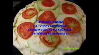 Видео рецепты - пирог с кабачком