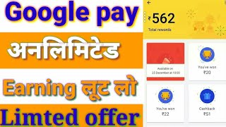 Google pay unlimited earning trick by eductionsaurabh, गूगल पे अनलिमिटेड अर्निंग ट्रिक लूट लो