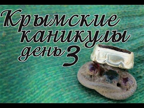 Крымские каникулы, день 3. Удачные раскопки, в поисках золота