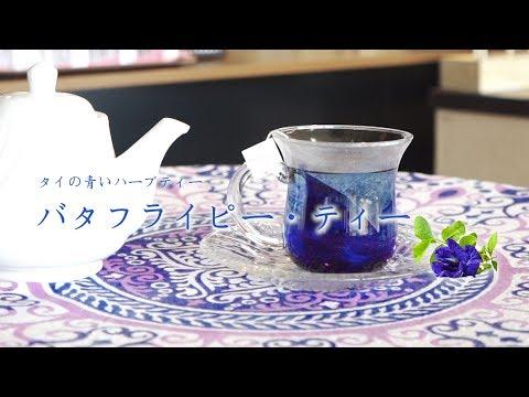 神秘の青いハーブティー「バタフライピー・ティー」