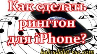 Как сделать рингтон для IPhone Мелодия на звонок Iphone