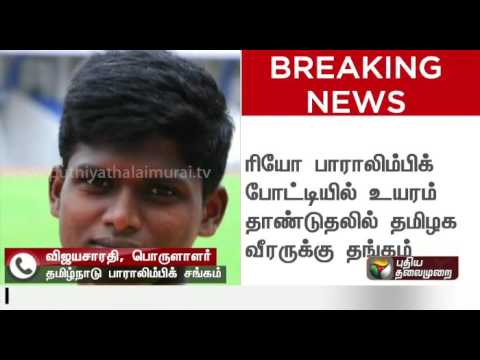 India's Mariappan wins Gold medal in Paralympic Games in High Jump