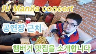 아이유 필리핀 마닐라 콘서트장 앞 햄버거 맛집