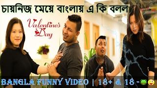 New Bangla Funny video 2019 | Bangla valentines day video | #New_Bangla_Funny_Video