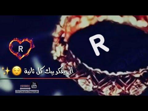 أجمل تصميم حرف R Youtube