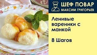 Ленивые вареники с манкой . Рецепт от шеф повара Максима Григорьева