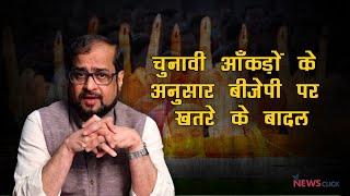चुनावी आँकड़ों के अनुसार बीजेपी पर खतरे के बादल