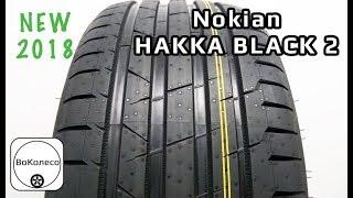 Nokian Hakka Black 2 /// обзор новинки 2018