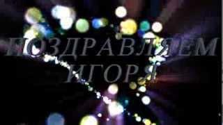 Поздравляем Игоря с днём рождения - Видео Открытка