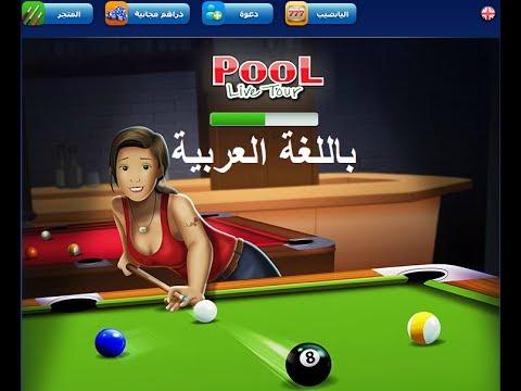 مشكلة عدم ظهور اللغة العربية في  لعبة بلياردو حول العالم  2017
