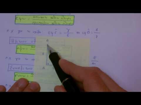 τριγωνομετρια β' γυμνασιου(θεωρια)
