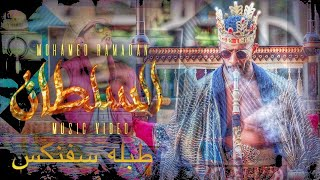 السلطان محمد رمضان -  طبله سفنكس 2020