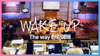 [WAKE UP] 찬양예배 _ 예배영상 _ Full V…