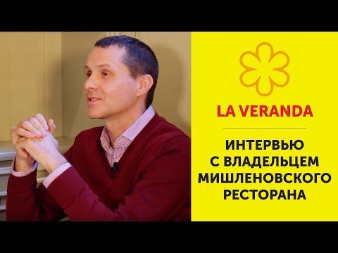 Эксклюзивное интервью с владельцем мишленовского ресторана La Veranda