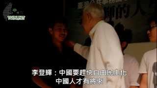 與中國學生對話 李登輝 中國人不講老實話