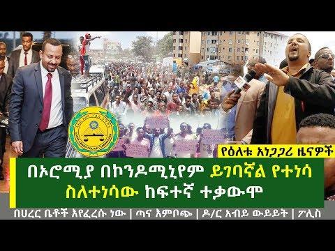 የዕለቱ ዜናዎች | በኦሮሚያ በኮንዶሚኒየም ይገባኛል ስለተነሳው ከፍተኛ ተቃውሞ | እና ሌሎችም | Ethiopian Daily News