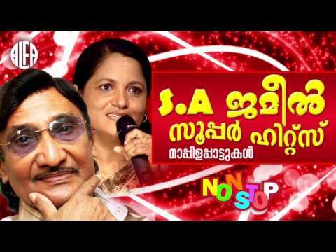 SA Jameel Superhit Mappilapattukal | Non Stop Malayalam Mappilapattukal | Mappila Songs