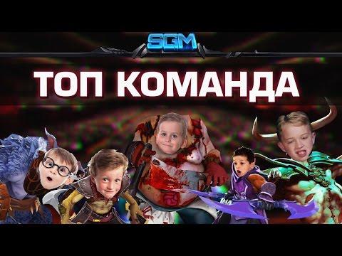 видео: ТОП КОМАНДА ДОТЫ [song]