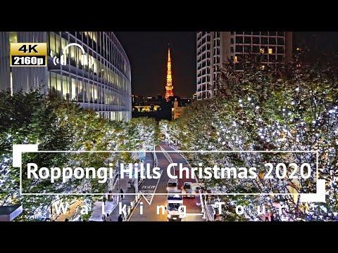 [4K/Binaural Audio] Roppongi Hills Christmas 2020 Walking Tour - Tokyo Japan