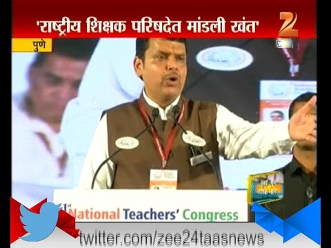 Pune | Cm Devendra Fadanvis In Teachers Convention On Learning