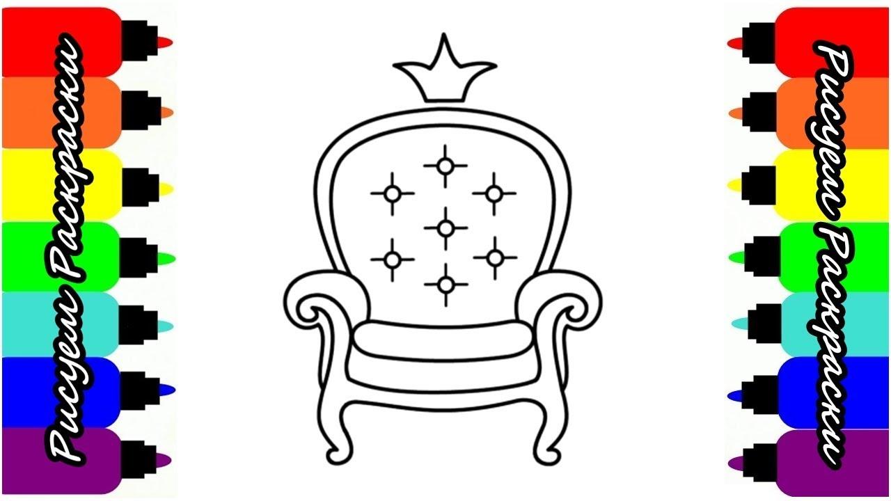 Кресло Раскраска для Детей Рисуем Раскраски Мебель ...