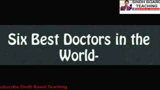 Six Best Doctors in the World