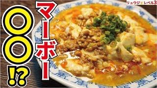 マーボー納豆|料理研究家リュウジのバズレシピさんのレシピ書き起こし