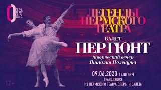 "Легенды Пермского театра. Балет «Пер Гюнт» / Legends of Perm Theatre. Ballet ""Peer Gynt"""