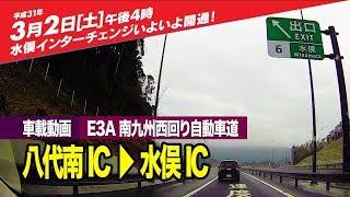 🇯🇵🚗 車載動画 南九州西回り自動車道 [1]八代南 ⇀ [6]水俣
