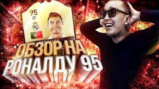FIFA 17 ОБЗОР IF RONALDO 95