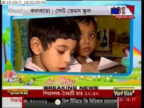 Amar School St  James School Kolkata