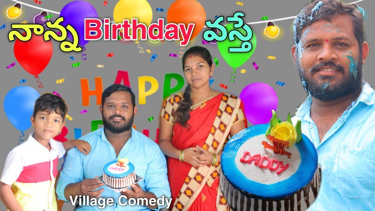 నాన్న birthday వస్తే | Surprise Birthday | Kannayya videos | Trends adda