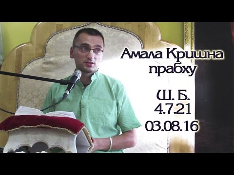 Шримад Бхагаватам 4.7.21 - Амала Кришна прабху