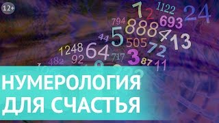 Нумерология судьбы: значение чисел и имени в нумерологии вашей жизни. Все по Фен Шуй
