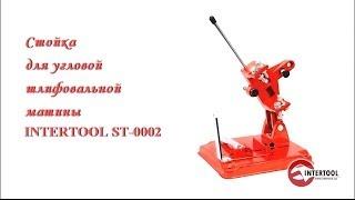 Стойка для угловой шлифовальной машины Intertool ST 0002