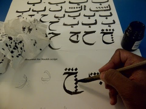 Make your own reed pen for Arabic calligraphy