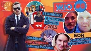 ЖЮ#8 / Бой Симонова и Raddyson, EeOneGuy звезда, ТОП-видео 2015