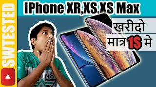 How to Get iPhone XR, XS, XS Max, for 1$ in India with Proof Sad Reality of Online World