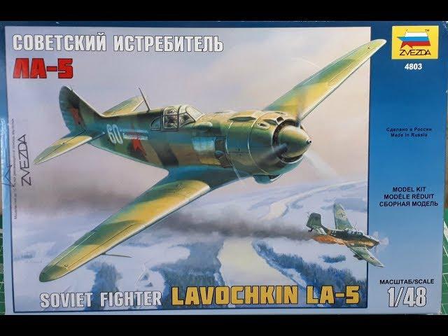 Распаковка и обзор Ла-5 Звезда 1:48