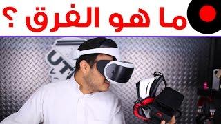 الفرق بين اجهزة الـ VR و ما هو المناسب لك سعراً و محتوى