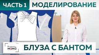Как сшить блузу из крепдешина с изящной драпировкой и бантом. Часть 1. Моделирование от основы