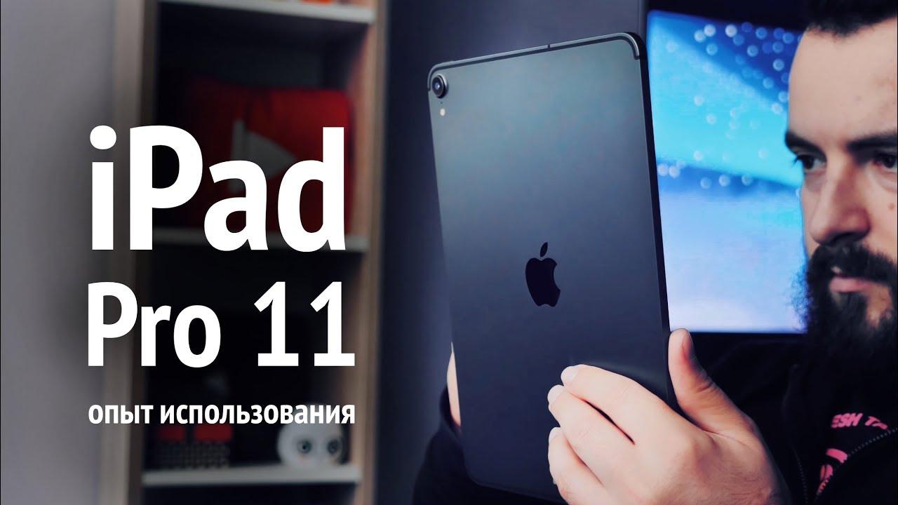 "Apple iPad Pro 11"" — Полный обзор"