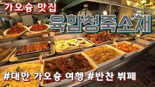 가오슝 맛집 '육합청죽소채(六合清粥小菜)'…