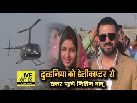 Bihar के Araria में Helicopter से दुल्हन लेकर पहुंचा दूल्हा, पूरा किया पिता के सपने को । LiveCities